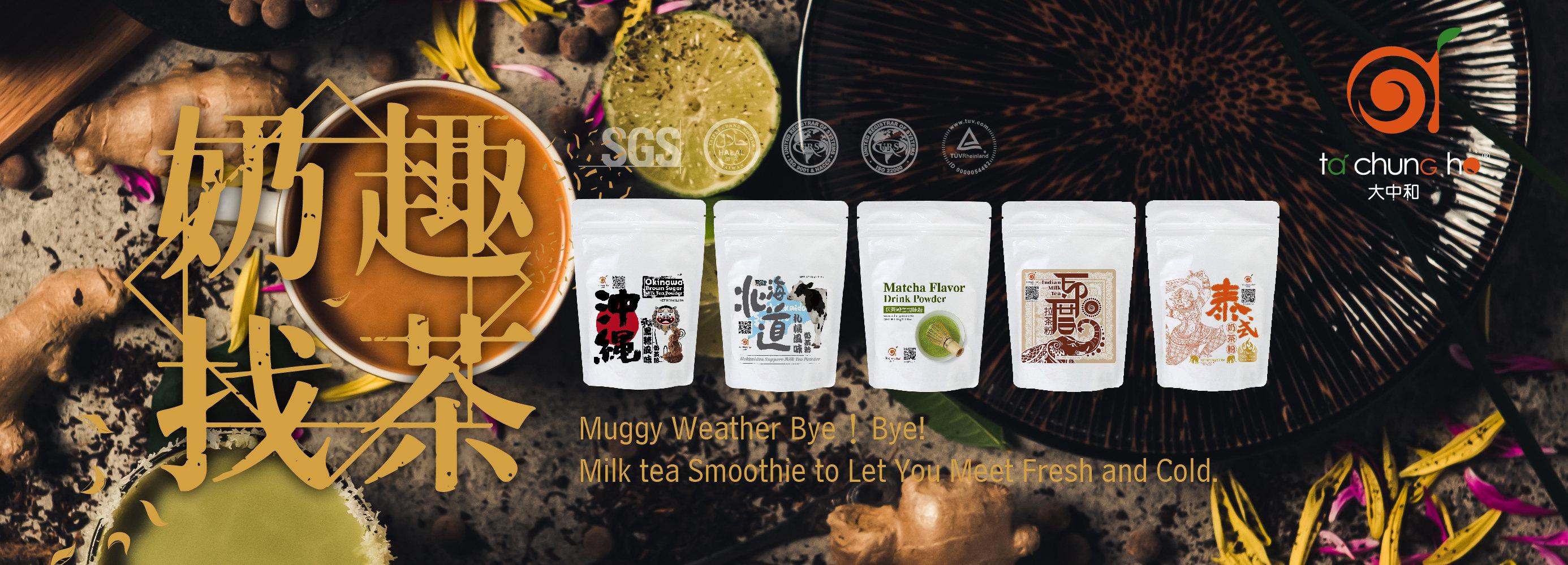 奶趣找茶~冬季世界奶茶 - 沖繩黑糖奶茶、北海道札幌奶茶、抹茶歐蕾、泰式奶茶、印度奶茶