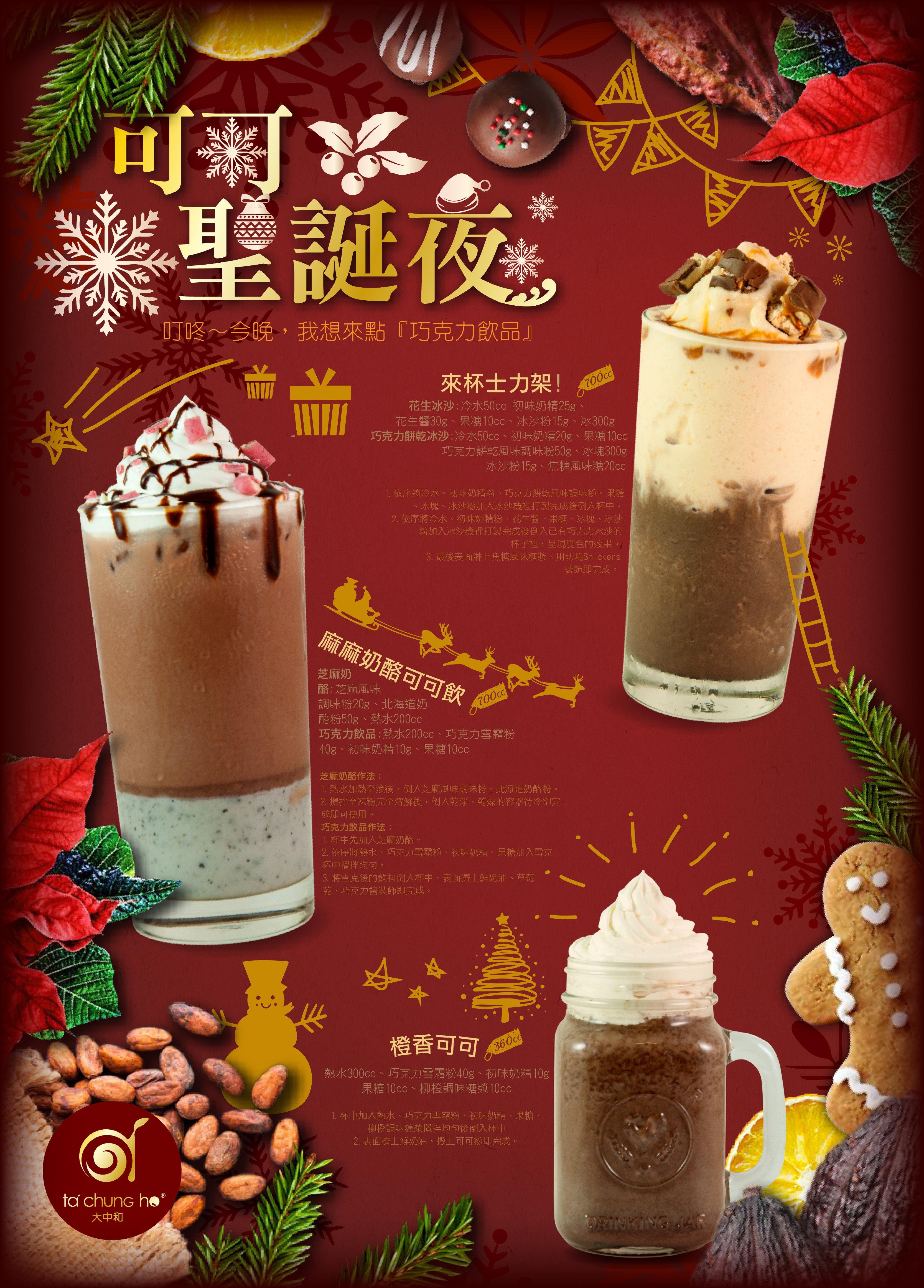 2020●聖誕節飲品●可可聖誕夜 - 聖誕節,聖誕節飲品,巧克力,芝麻,奶茶,珍珠奶茶原物料