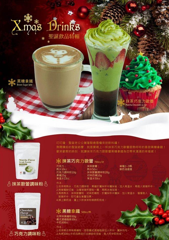 聖誕飲品特輯 - 巧克力調味粉