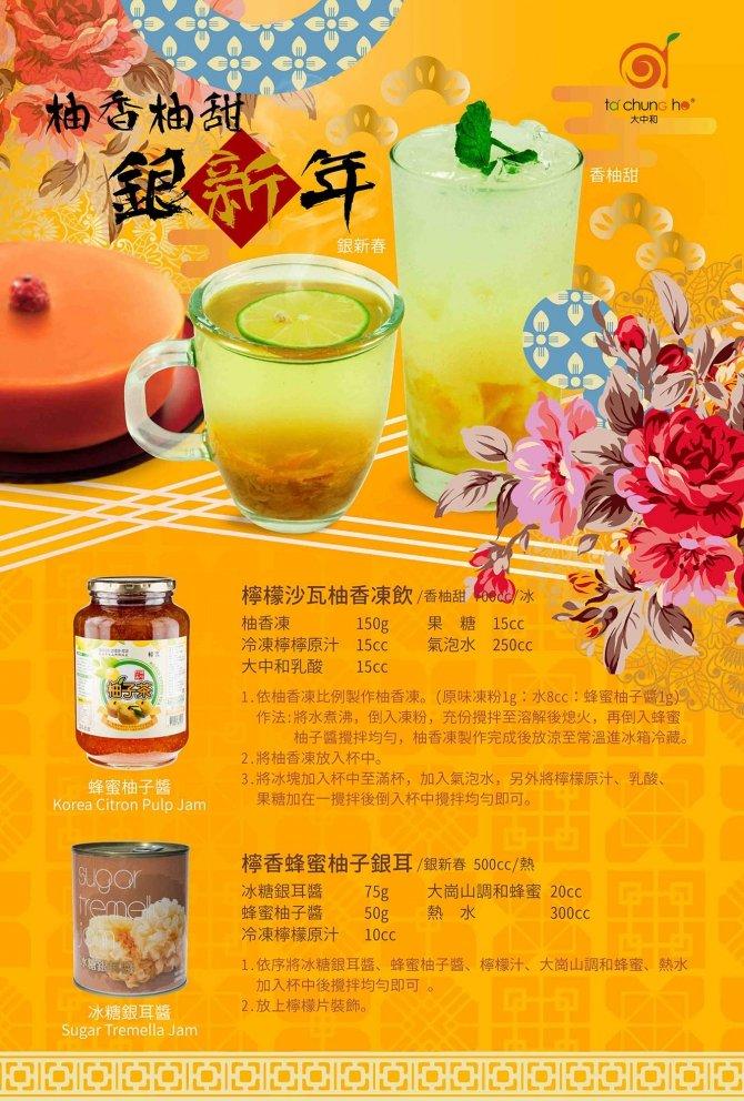 春節節慶飲品 -